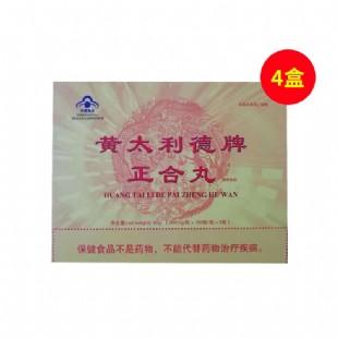 黃太利德(Huangtaili)正合丸 100粒/瓶*3瓶【買三送一】