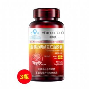 维萃美(Victorymade)纳豆红曲胶囊(3瓶装)