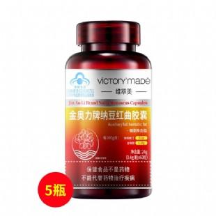 维萃美(Victorymade)纳豆红曲胶囊(5瓶装)