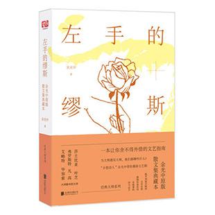左手的繆斯:余光中原版散文集典藏本/余光中