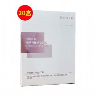 敷尔佳(Voolga)透明质酸钠修护贴补水保湿晒后敷料I美5片*20盒
