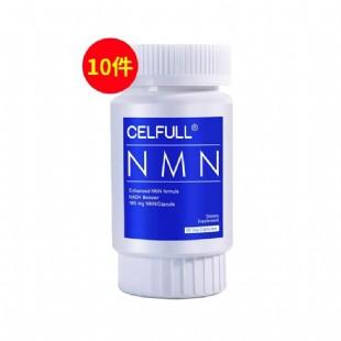 賽立復(CELFULL)NMN泓博元β-煙酰胺單核苷酸年青素9000+增強NAD+補充 60粒/瓶【10件套】