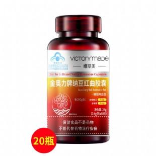 维萃美(Victorymade)纳豆红曲胶囊60粒/瓶【20瓶装】