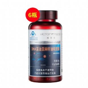 维萃美(Victorymade)DHA藻油亚麻籽油软胶囊0.5g*60粒【买5送1】
