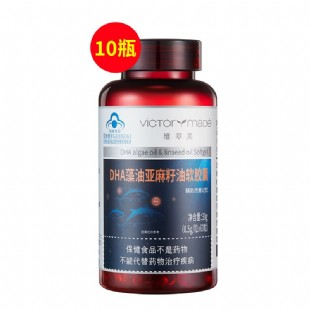 维萃美(Victorymade)DHA藻油亚麻籽油软胶囊0.5g*60粒【买7送3】