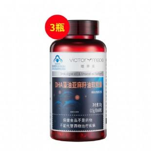 维萃美(Victorymade)DHA藻油亚麻籽油软胶囊0.5g*60粒【3瓶装】