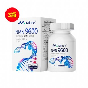 邁肯瑞爾(Mkule)美國NMN9600β-煙酰胺單核苷酸基因NAD補充劑增強型【3盒禮盒裝】