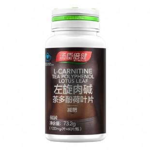 湯臣倍健(BY_HEALTH)左旋肉堿茶多酚荷葉片 1220mg/片*60片/瓶