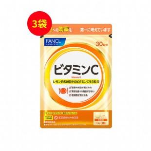 芳珂(FANCL)天然維生素C精華vc片美白抗氧化【3袋裝】