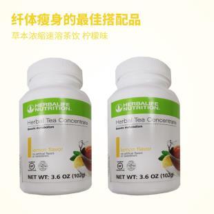 康寶萊(Herbalife)草本濃縮速溶茶飲 檸檬味【原裝進口版】100g【兩件套】