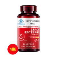 維萃美(Victorymade)番茄紅素軟膠囊4瓶裝
