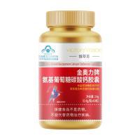 維萃美(Victorymade)氨基葡萄糖碳酸鈣膠囊(強效維骨力/軟骨素)60粒 【中文版】