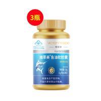 維萃美(Victorymade)魚油軟膠囊1000mg*60粒【中文版】【3瓶裝】