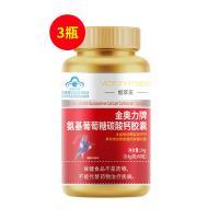 維萃美(Victorymade)氨基葡萄糖碳酸鈣膠囊 60粒 【中文版】【3瓶裝】