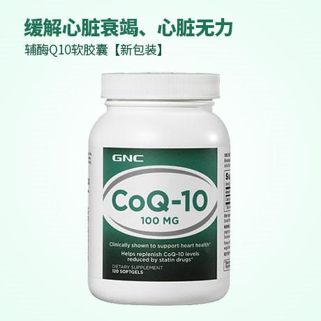 健安喜(GNC)辅酶Q10软胶囊【新包装】100mg*120粒/瓶