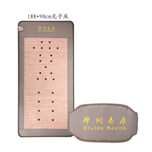 神州泰康(Divine_Health)光子能量全身排毒健康养生套装(买90cm光子床送光子能量腰带)