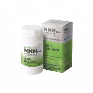 基因港(GeneHarbor)NMN基因港艾沐茵nmn9000βNAD+�a充60粒