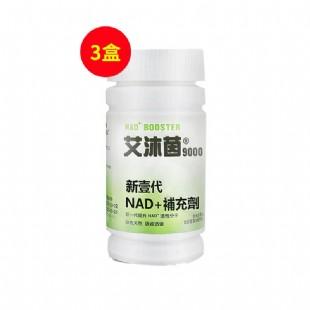基因港(GeneHarbor)NMN基因港艾沐茵nmn9000βNAD+�a充60粒【3瓶�b】