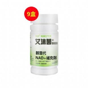 基因港(GeneHarbor)新版NMN基因港艾沐茵nmn9000βNAD+补充60粒【9瓶装】