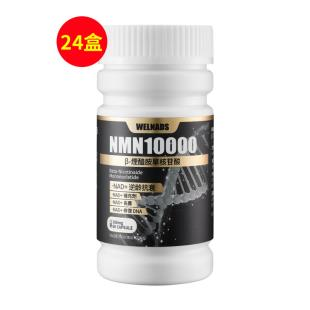 威纳德(WELNADS)NMN10000β-煙醯胺單核苷酸168mg*60粒 24件套