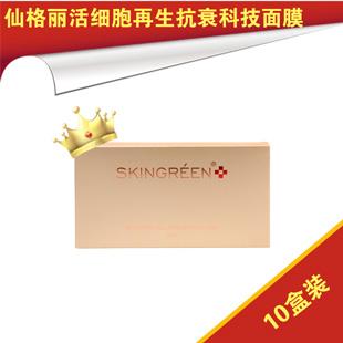 仙格��(Skingreen)活�胞再生抗衰科技面膜30g*3片2020�I�Y10盒�b