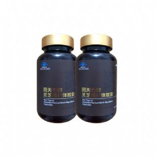 美罗国际(Merroint)灵芝菌丝体胶囊(新包装)2件套