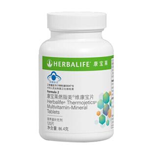 康宝莱(Herbalife)维康宝片120片(新包装)