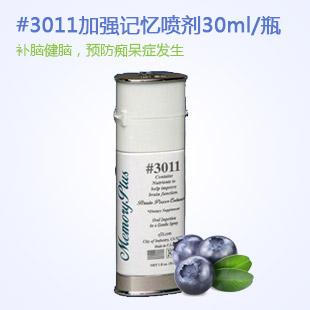 美国EFT(EFT)#3011加强记忆喷剂30ml/瓶