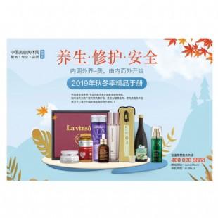 2020年中国美容美体网精品手册