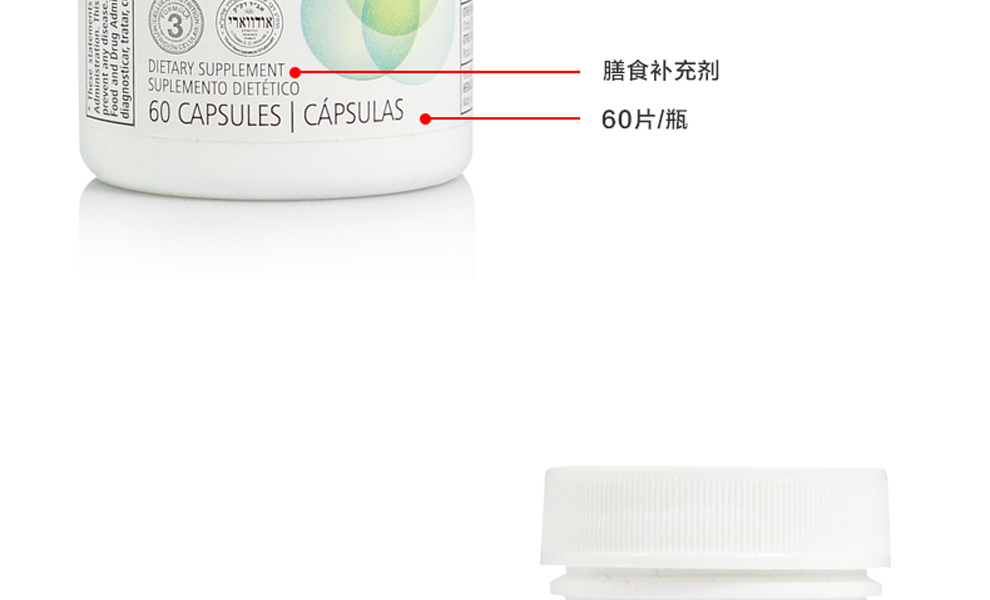 康宝莱(Herbalife)细胞活化素【原装进口版】60粒