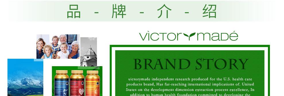 维萃美(Victorymade)玛佧500mg*60片