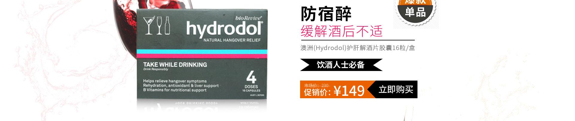Hydrodol